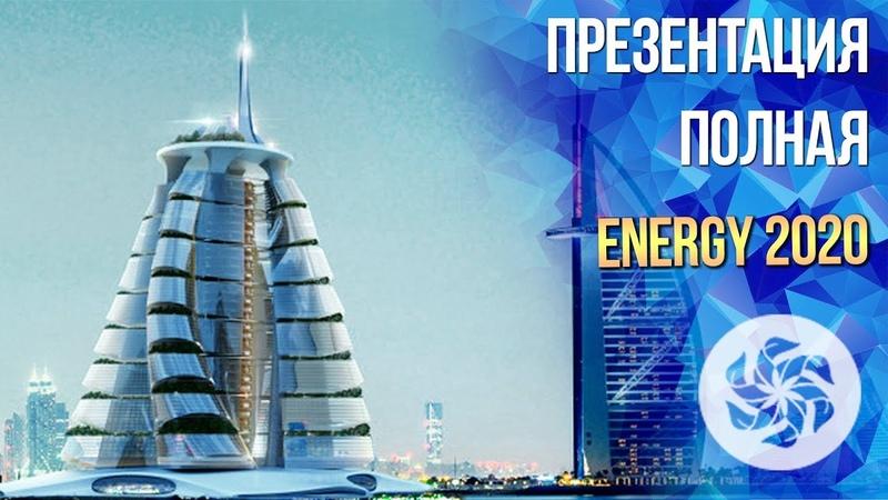 ⚡🌍 Полная презентация ENERGY 2020 | энергия2020.рф | Денис Тяглин | Краудинвестинг | Ветрогенератор