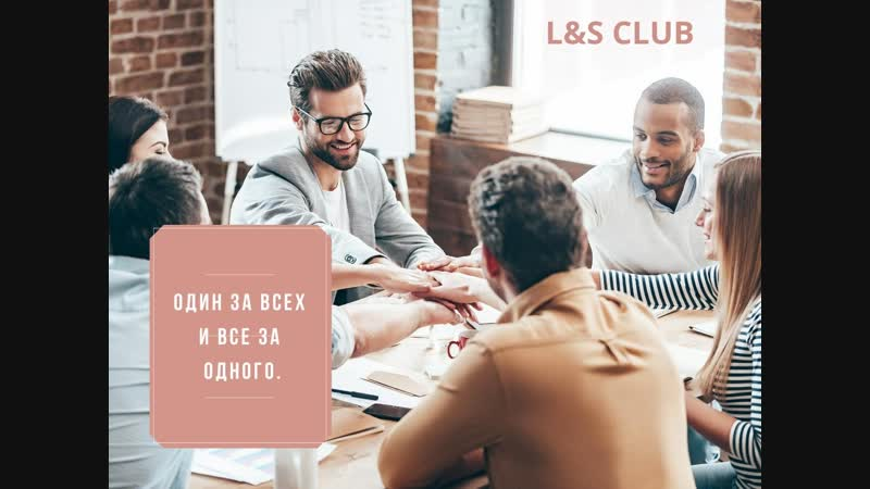 Все о LS Club! Уверенный взгляд в красивое будущее!