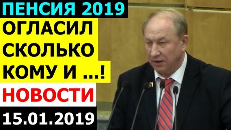 ДЕПУТАТ РАШКИН О СОЦИАЛЬНОЙ ДОПЛАТЕ К ПЕНСИИ 15 01 2019