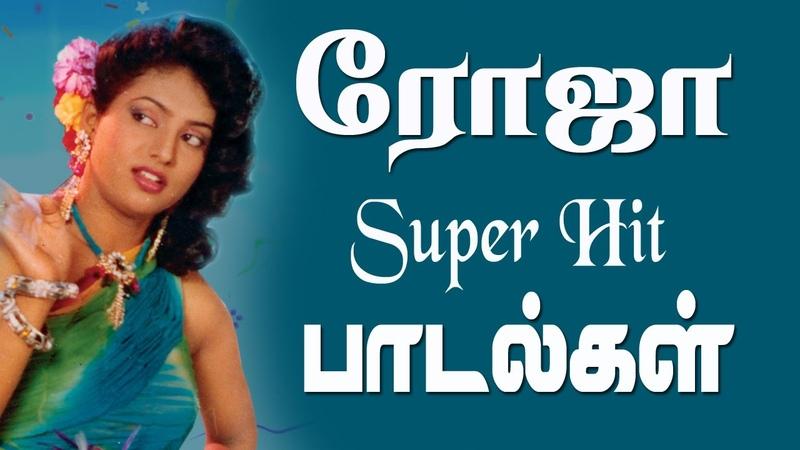 Roja Tamil Hit Songs ரோஜா சிறந்த பாடல் தொகுப்பு