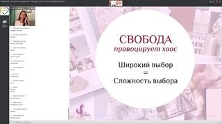 Вебинар Татьяны Бондаренко