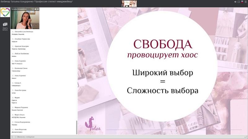 Вебинар Татьяны Бондаренко Профессия стилист-имиджмейкер