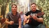 Вячеслав Чен и Влад Забелин поют песню
