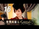 Тайны госпожи Кирсановой. Дама в фиолетовой шляпке 16 серия (2018) История детектив @Русские сериалы