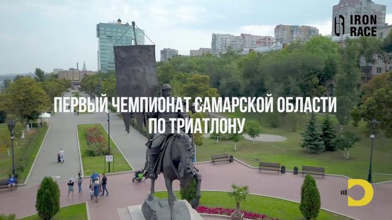 Видеоотчет о первом чемпионате Самарской области по триатлону
