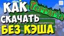 КАК И ГДЕ СКАЧАТЬ ТЕРРАРИЮ НА ТЕЛЕФОН АНДРОИД БЕЗ КЕША (ПОЛНАЯ ВЕРСИЯ TERRARIA 1.2.12801)
