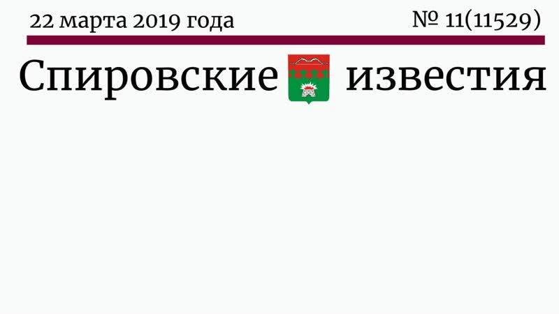 Спировские известия 22 марта
