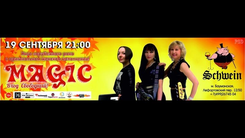 рок кавер группа Magic Кукушка