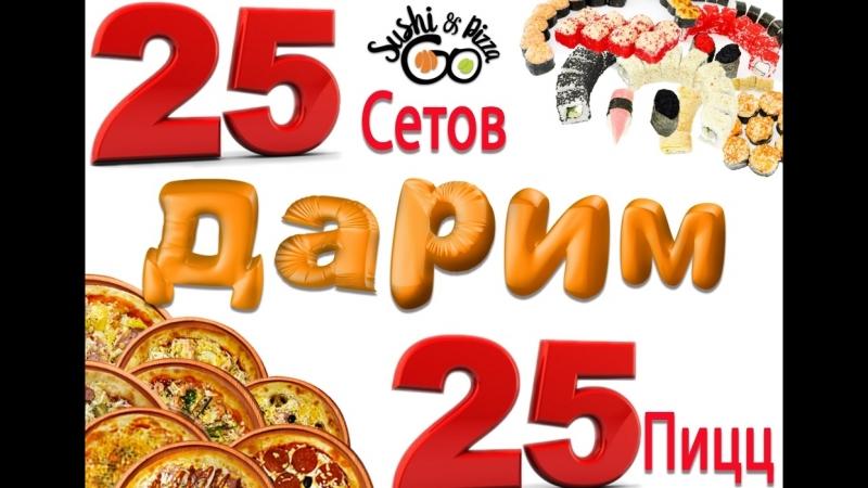пицца Горыныч