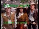 Сердца трёх 2 серия приключения русский