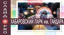 ХАБАРОВСКИЙ ПАРК им. ГАЙДАРА I слайд шоу об архитектуре города Хабаровска.