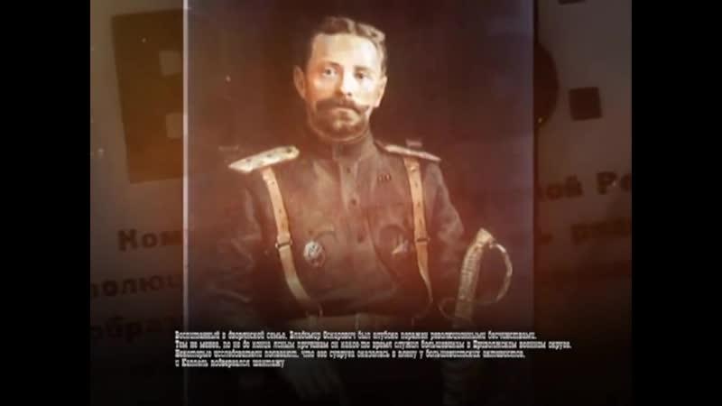 Монархисты в Белом Движении Генерал Каппель Часть №2