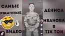 Тот самый солдат .Что он Вытворяет в TiK Tok. Самые прикольные видео Дениса Иванова.
