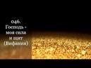 046. Господь - моя сила и щит (Вифания)