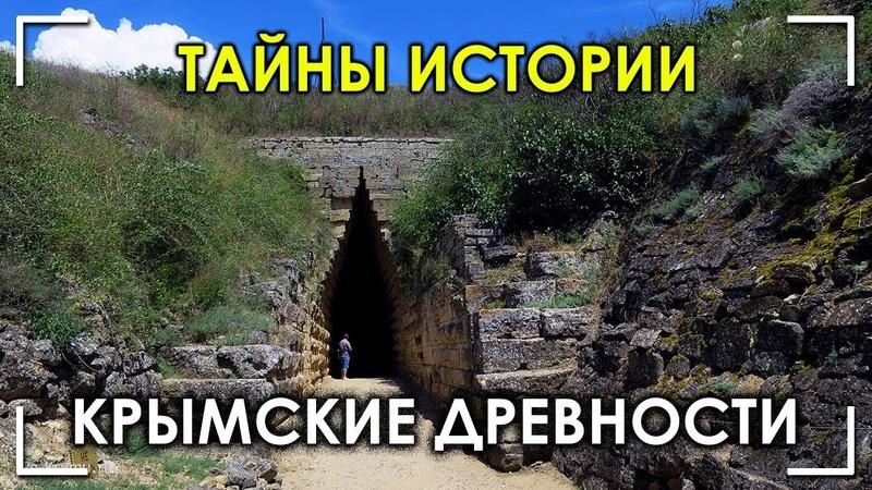 Крымские древности Тайны истории Протоистория