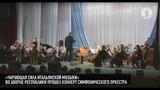 #КЭБ_Итоги. Без комментариев. Концерт Государственного симфонического оркестра