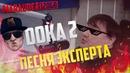 ТРЕК ПРО DOKA 2! MARAUDER 120GB - ПЕСНЯ ЭКСПЕРТА (feat. filippgroSS) - отрывок стрима