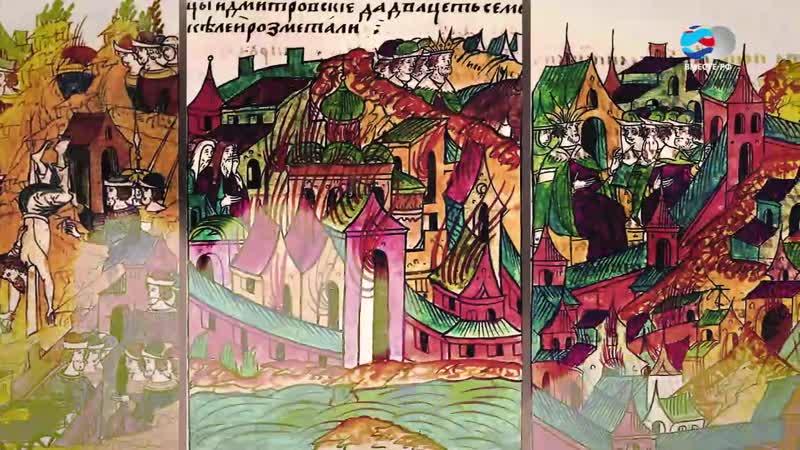 Карамзин Проверка временем 7 Грозный царь