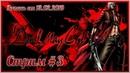 Devil May Cry - 3 ➤ Задание 22 (Легендарный бой) - Задание 23 (Материнское наставление)