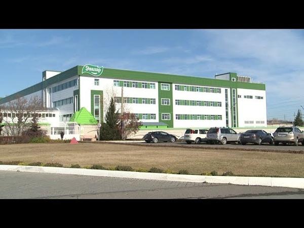 Новый производственный комплекс Эвалар проверили госинспекторы (17.10.18г., Бийское телевидение)
