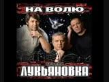 Лукьяновка - Не грусти, братишка