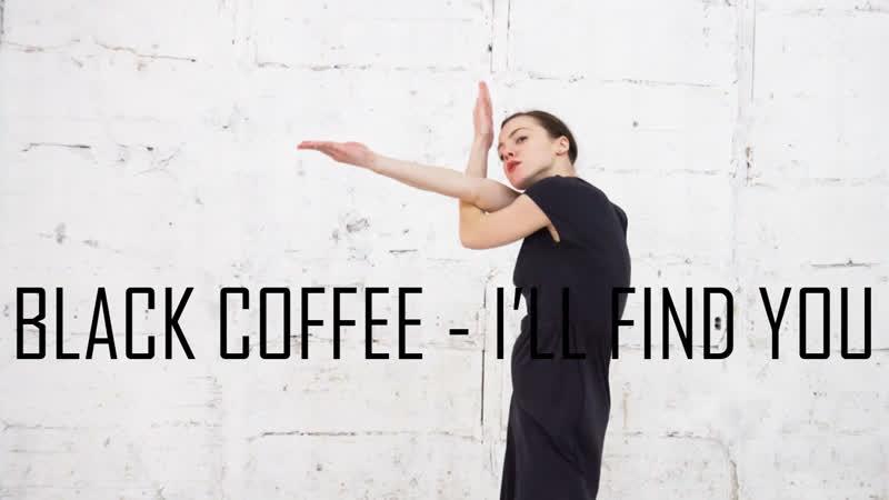 BLACK COFFEE - I'LL FIND YOU   CHOREO BY VALERY DUDY
