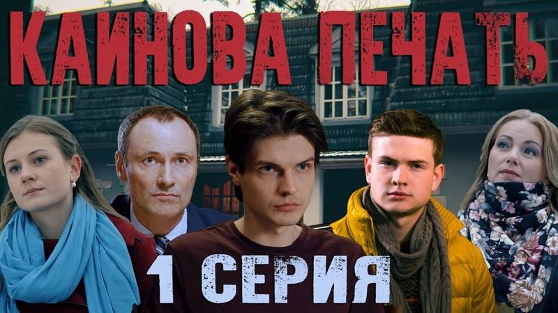 Каинова печать 1 серия HD 2017