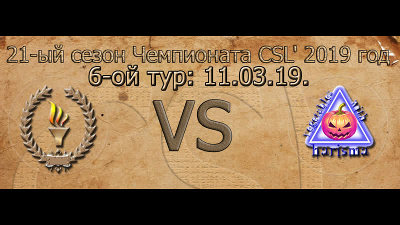 Чемпионат (21-ый сезон), 6-ой тур 11.03.19. Прометей ~ Овощи.