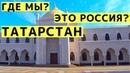Город Болгар Великий, Белая Мечеть и Музей Хлеба с Детьми из Казани Татарстан