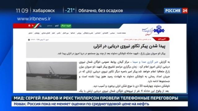 Новости на Россия 24 Крупнейший военный корабль Ирана переломился на две части