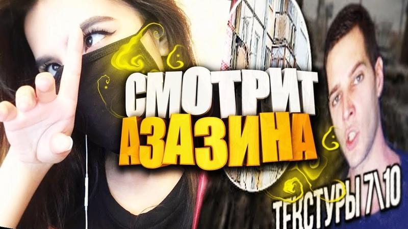 Tenderlybae СМОТРИТ Azazin Kreat (Гайд по прохождению России)