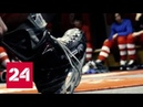 Хоккей. Финал молодежного чемпионата мира пройдет без России, Канады и Швеции - Россия 24