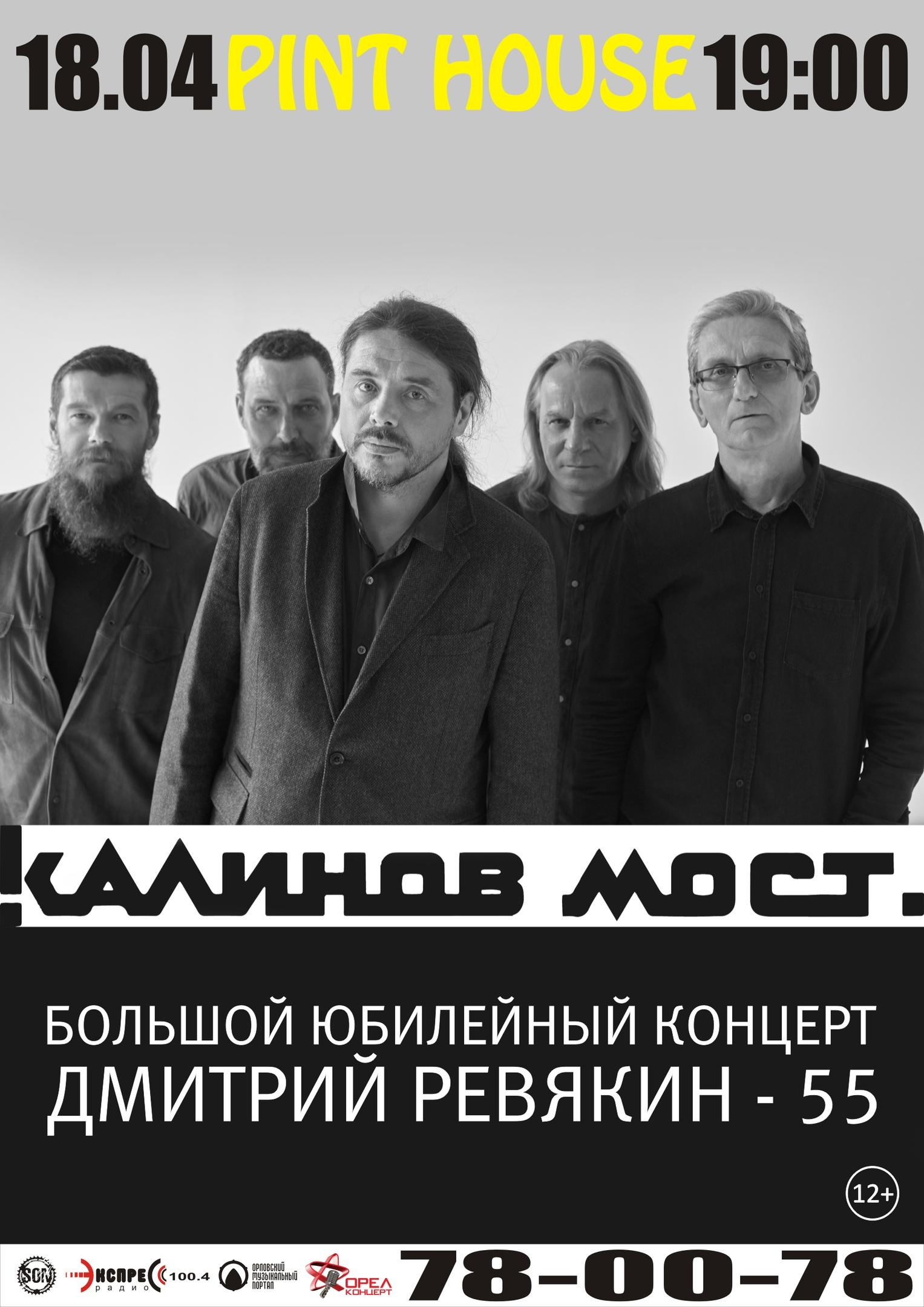 Калинов Мост «Дмитрий Ревякин - 55»