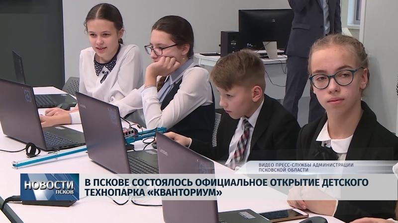 Новости Псков 14.12.2018 / В Пскове состоялось официальное открытие детского технопарка «Кванториум»