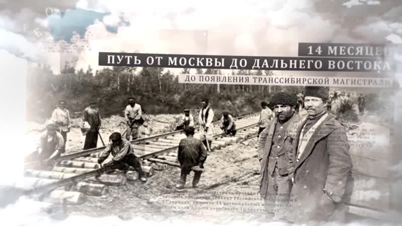 Календарь 18 10 1916 Завершено строительство Транссиба