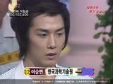 Star Golden Bell (Nathan Lee TAKE) финальный вопрос