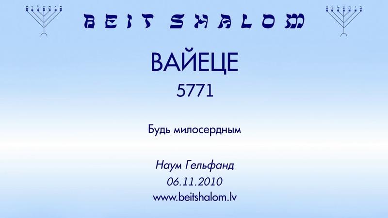 «ВАЙЕЦЕ» 5771 «Будь милосердным» Н.Гельфанд (06.11.2010)