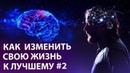 Мунтян Владимир - Как изменить свою жизнь / 2 Серия
