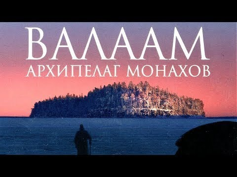 Святые места: Валаам. Архипелаг монахов.