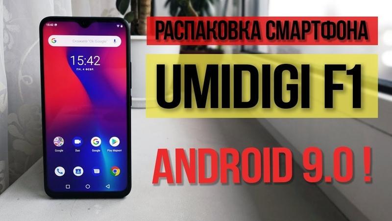 UMIDIGI F1 Распаковка и быстрый обзор на русском смартфона c Helio P60 и Android 9 Pie