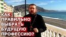 Как правильно выбрать будущую профессию Священник Игорь Сильченков