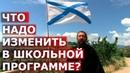 Что надо изменить в школьной программе Священник Игорь Сильченков