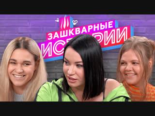 ЗАШКВАРНЫЕ ИСТОРИИ 2 сезон: Ида Галич, Ира Смелая, Алина Пязок