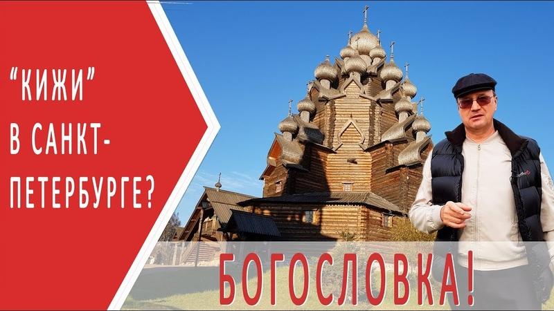 Кижи в Санкт Петербурге Богословка Обзор этнографического музея