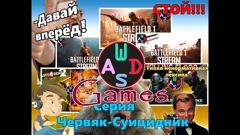 WASD Games for Fun ► (моменты со стримов:) CS:GO, Killing Floor, Worms: Armageddon, Battlefield 1