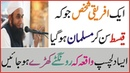 Eik Afriqi Shakhs Ka Waqia Jo Muslim Ho Gya | Molana Tariq Jameel | Latest Bayan 2018