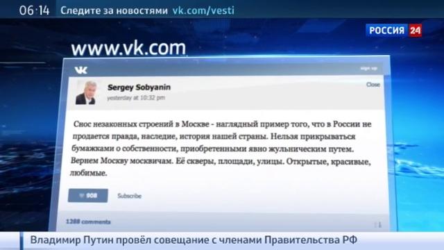 Новости на Россия 24 • В Москве продолжается снос самостроя, работы идут днем и ночью