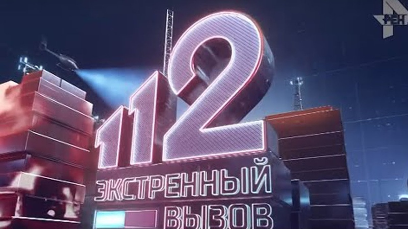 Экстренный вызов 112 эфир от 21.06.2019 года