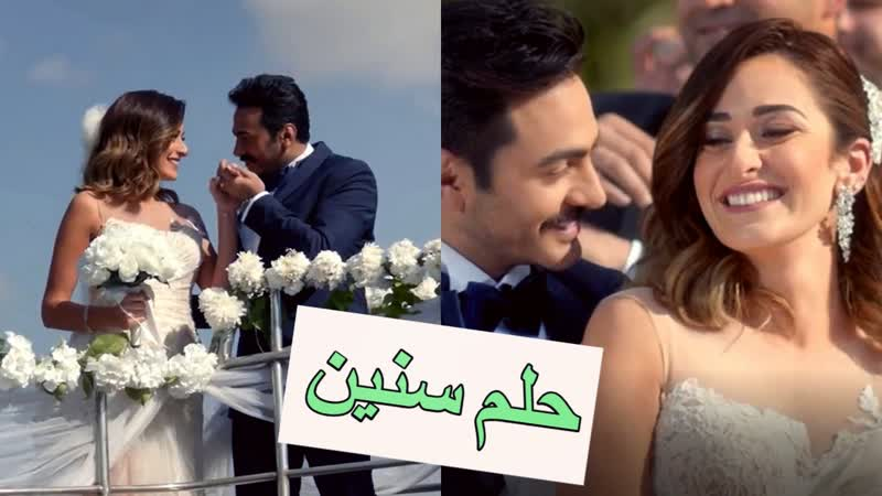 El Badla ❤ Arabic Music Video Арабская музыка. Красивая арабская песня. Tamer Hosny Helm Snen تامر حسني حلم سنين