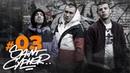 #SAINTCYPHER 3 PRA(KILLA'GRAMM) , STANKEY , PICASSO , МУЗ. YANGAJI